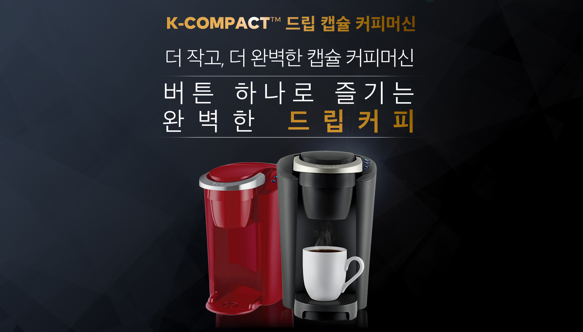 k-compact coffee machine